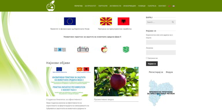 Innovative Practices in Environmental Protection phase II - NGO project website