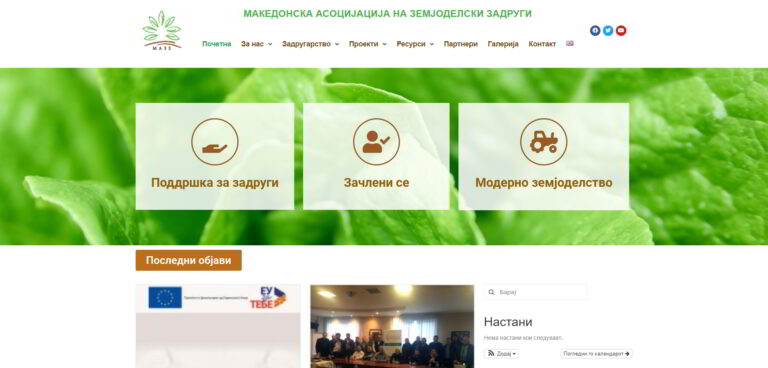 MAZZ - the official website of Macedonian Association of Agricultural Cooperatives